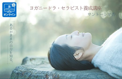 横たわり目を閉じているサントーシマ香先生