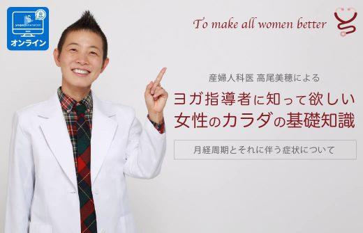 産婦人科医 高尾美穂から学ぶPMS・月経・生理痛