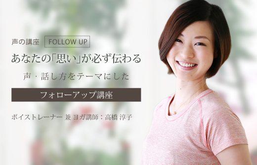 声の講座〜フォローアップ編〜
