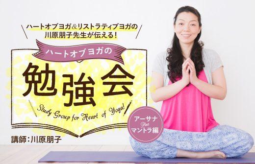 川原朋子先生によるハートオブヨガの勉強会