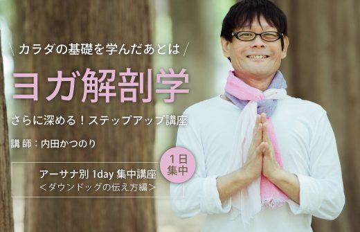 内田かつのり先生が森の中で胸の前で合唱して微笑んでいる様子。ダウンドッグの講座