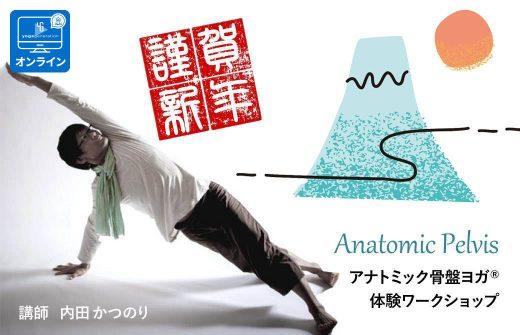 アナトミック骨盤ヨガ®のポーズを取る内田かつのり先生
