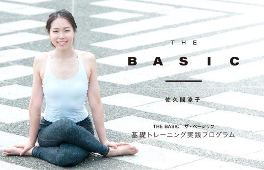 佐久間涼子「THE BASIC|ザ・ベーシック」体幹トレーニング