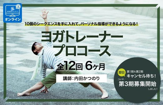 内田かつのり「ヨガトレーナープロコース」