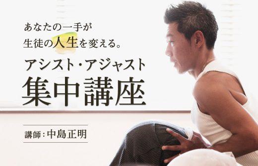 中島正明のアシスト・アジャストメント集中講座