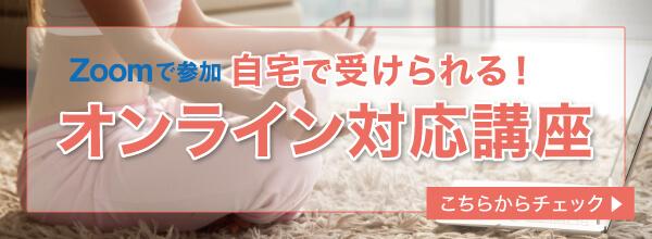【特集】自宅で受けられる!オンライン対応講座