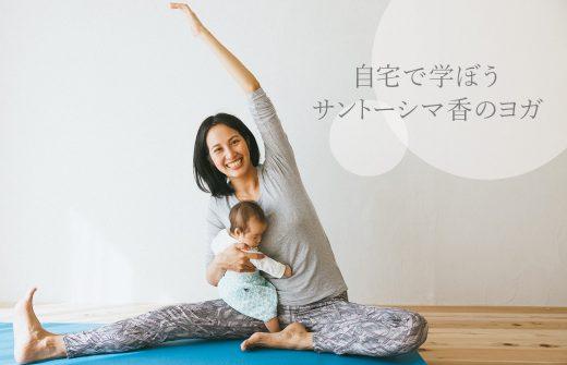 サントーシマ香先生がヨガマットの上で赤ちゃんを抱えてポーズを取っている