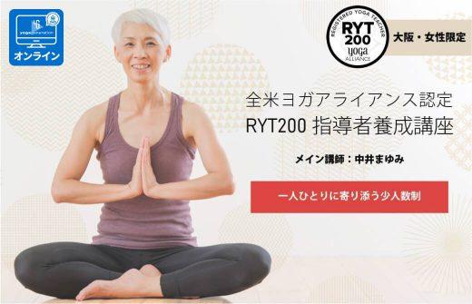 中井RYTオンライン