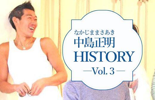 中島正明ヒストリー3