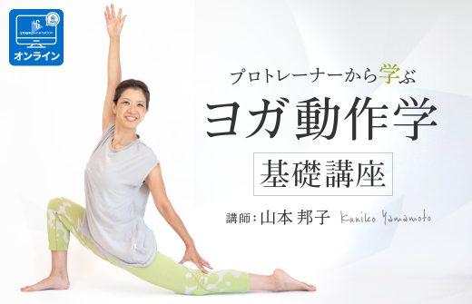 山本邦子 ヨガ動作学