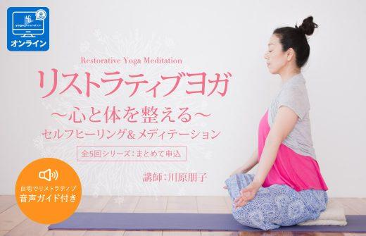 リストラティブ瞑想まとめ