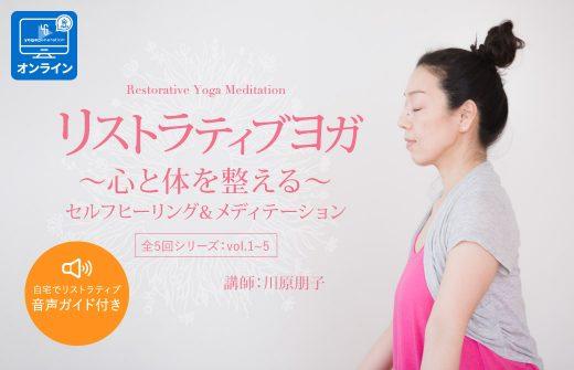 リストラティブ瞑想単発