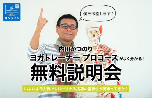 内田かつのり先生による「ヨガトレーナー プロコース」無料説明会開催